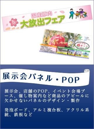 展示会パネル・POP